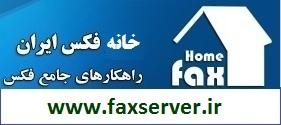 myfax-server.jpg - 17.63 کیلو بایت