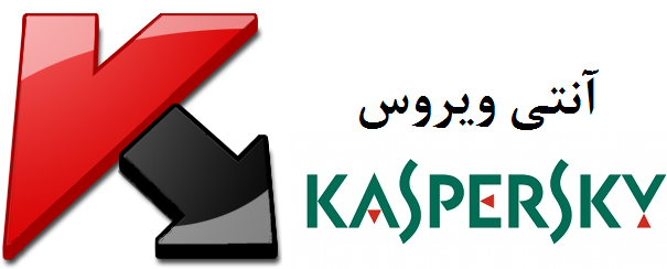 kaspersky-antivirus.png - 96.78 کیلو بایت