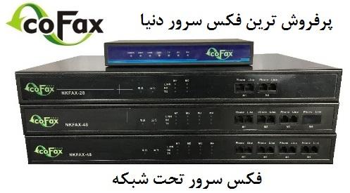 کاهش هزینه ی فکس سازمانی با فکس سرور Myfax | دستگاه فکس سرور | دستگاه فکس سرور My Fax