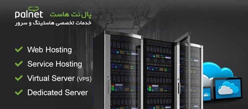 هاست رایگان Free Web Host و میزبانی وب مجانی و ارزان قیمت با کنترل پنل سی پنل Cpanel روی سرور لینوکس با تکنولوژی PHP و MySql و پلسک Plesk ویندوز Windows Server جهت تست و آزمایش