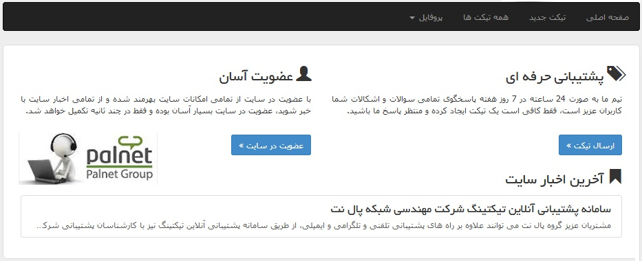 onlinesupportticket خدمات پشتیبانی سرویس ها