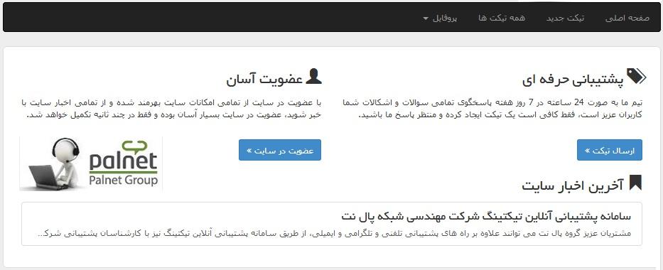 onlinesupportticket پشتیبانی راهکارهای سیتریکس